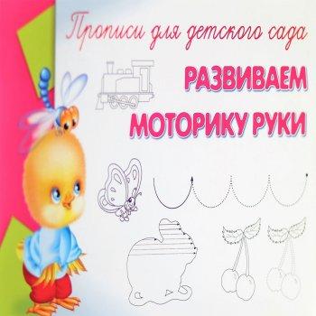 """Пропись для детей """"Развиваем моторику"""""""