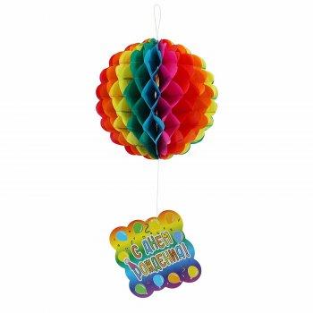 """Подвеска бумажная """"С днём рождения!"""", разноцветный шар"""