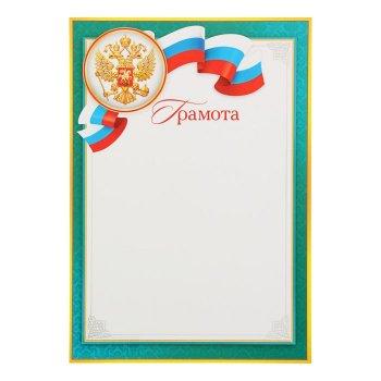 Грамота; зеленая рамка; флаг и герб РФ
