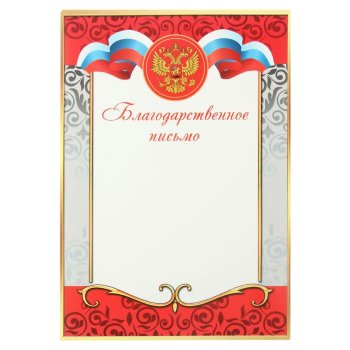 """Благодарственное письмо """"Универсальное"""" красная, серебрянная рамка"""
