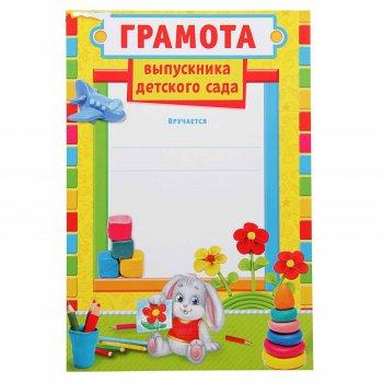 "Грамоты ""Выпускнику детского сада""солнышко"