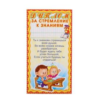 Диплом мини за стремление к знаниям, детский