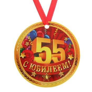 """Медаль-магнит """"С Юбилеем 55!"""""""