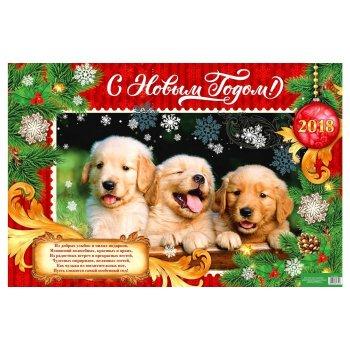 """Плакат """"С Новым Годом!"""", 3 щенка, А2"""