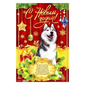 """Плакат """"С Новым Годом!"""", маламут, А2"""