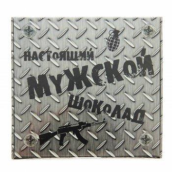 "Набор мужского шоколада, ТМ ""Шокобокс"" 60 г"