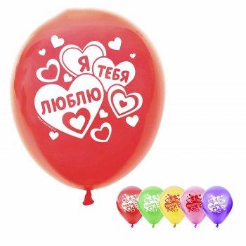 """Набор воздушных шаров """"Я Тебя Люблю"""" 5 шт. 10"""""""