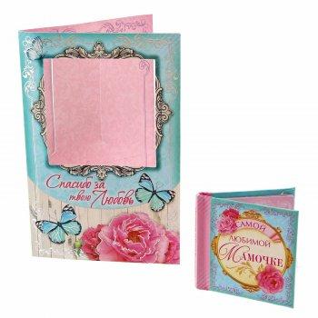 """Книга с пожеланиями в открытке """"Самой любимой мамочке"""""""