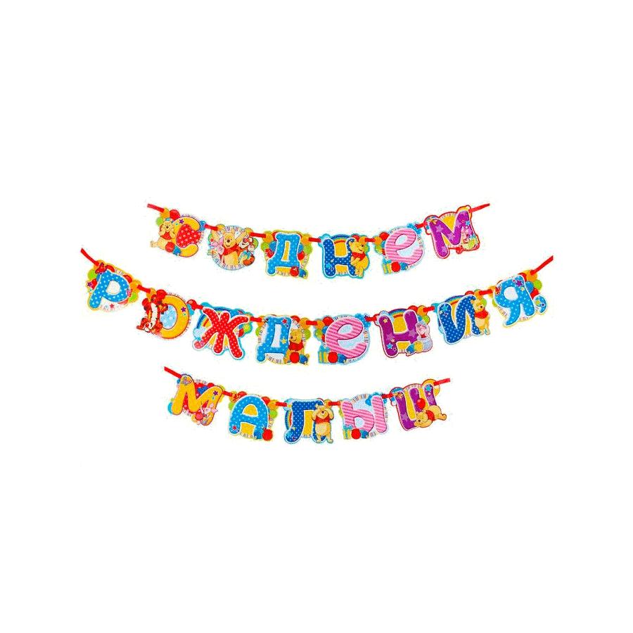 Гирлянды для днем рождения